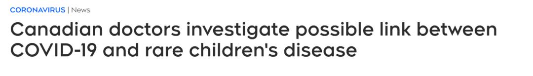 3人死亡!加拿大、美国上百儿童中毒休克,新冠检测呈阳性! 全球警惕!