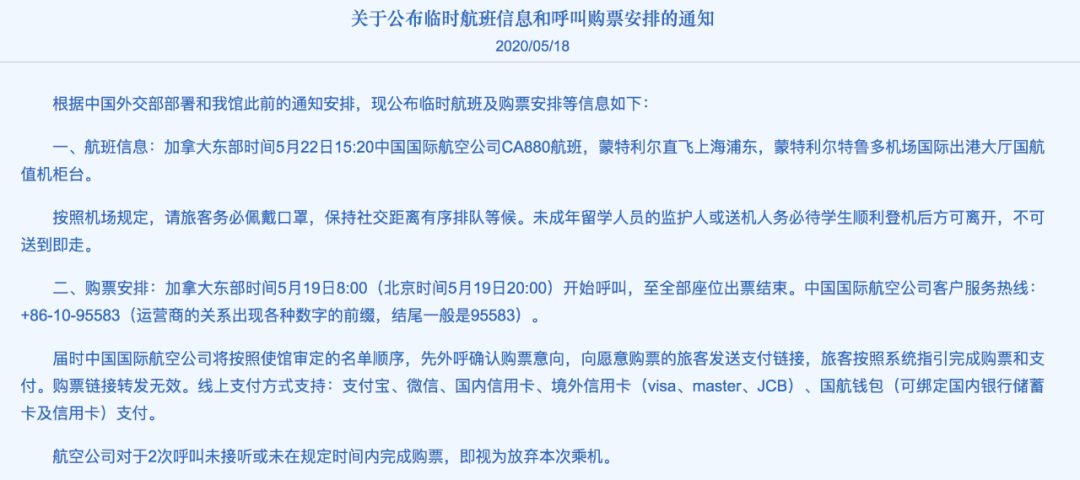 加拿大华人哭诉: 回国一票难求 从2月到6月航班被取消5次 已花费10万!