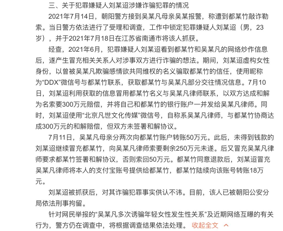 最新!吳某凡涉嫌強姦罪已被警方拘留!下一步加拿大駐華大使館會出面嗎?