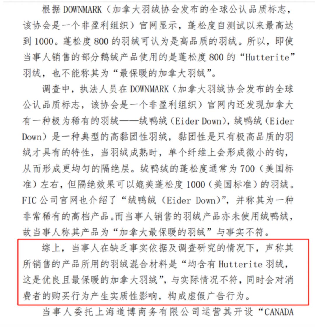 加拿大鹅摊上事了!在中国被罚款45万!